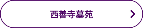 西善寺のWebサイト