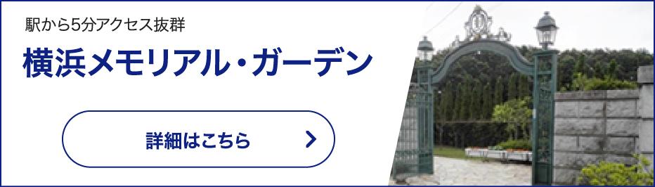 横浜メモリアル・ガーデンのWebサイト